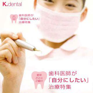 歯科医師が「自分にしたい」治療特集のイメージ