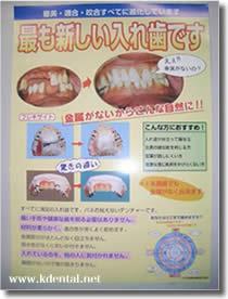 入れ歯 ポスターのイメージ