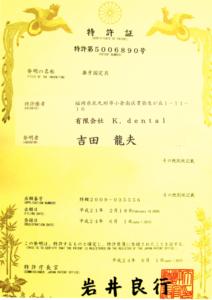 ペリオデンチャー特許証の画像
