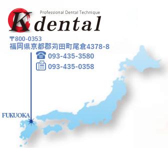 歯科技工所|Kdental