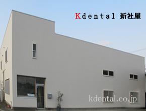 Kdental社屋