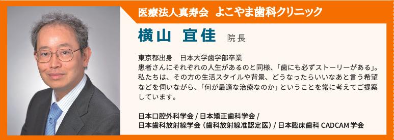 横山宣佳 ノンクラスプデンチャー kdentalお勧め歯科医院