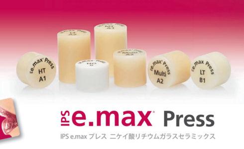 emaxの素材